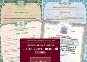 Готовые фирмы с лицензией ФСБ